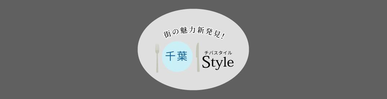 千葉Style